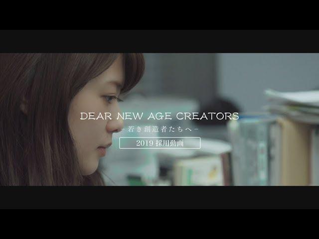 2019年度TeNY採用動画
