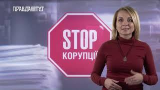 СТОПКОР (від 03.02.2019)