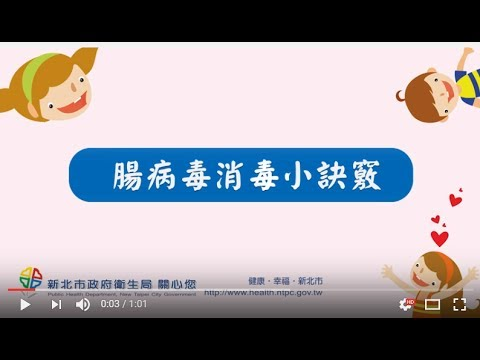 腸病毒消毒小訣竅-台語版 (1分鐘版本)