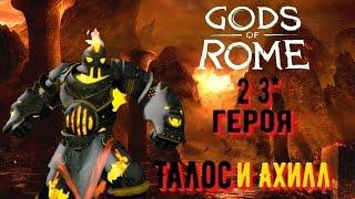 Играем в игру Боги арены (android) #8.