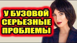 Дом 2 новости 6 января 2019 (6.01.2019) Раньше эфира