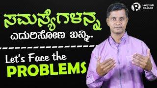 ಸಮಸ್ಯೆಗಳನ್ನ ಎದುರಿಸೋಣ ಬನ್ನಿ   Let's Face the Problems   Kannada