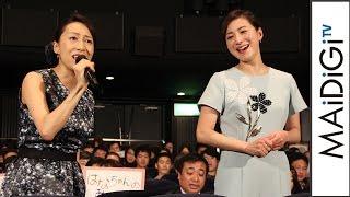 一青窈が主題歌を生披露!広末涼子も感涙 映画「はなちゃんのみそ汁」全国公開直前イベント #Yo Hitoto #event