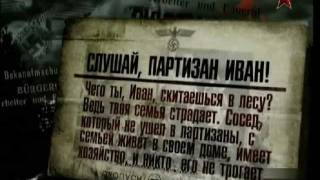 Партизаны против Вермахта. Днепро-Бугский канал. 7 ч.