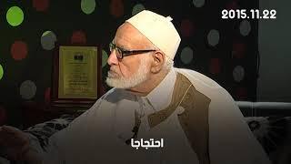 موقف شجاع لعلماء طرابلس واستجابة الشعب لهم