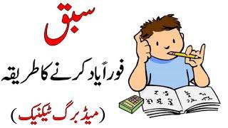 How to Improve Memory in Urdu - Best Study Tips