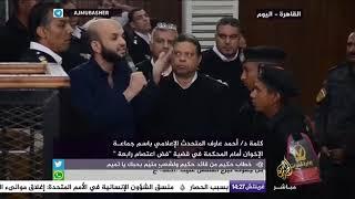 تحميل اغاني كلمة د.أحمد عارف المتحدث الإعلامي باسم جماعة الإخوان أمام المحكمة في قضية فض اعتصام رابعة MP3