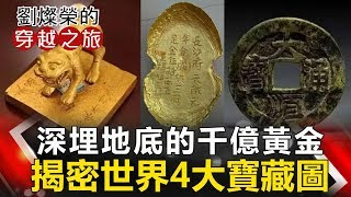 【劉燦榮穿越之旅】深埋地底的千億黃金 揭密世界4大寶藏圖