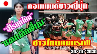 """ชาวไทยคนแรก!!คอมเมนต์ชาวญี่ปุ่น หลัง""""เจที มาร์เวลลัส""""คว้าแชมป์วอลเลย์บอล วีลีก ดิวิชั่น 1 ญี่ปุ่น"""
