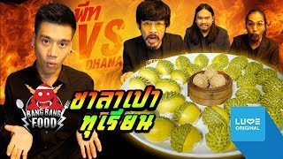 Bang Bang Food | ซาลาเปาทุเรียน กับ พีท EAT LAEK feat. OHANA | EP.46