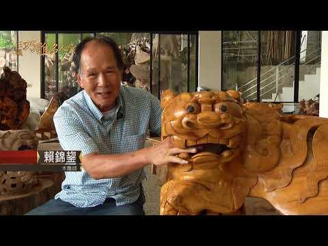 三義巧雕名人堂-木雕師 賴錦鋆