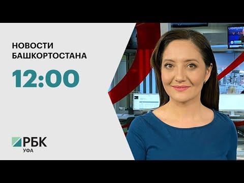 РБК-Уфа: Ребрендинг