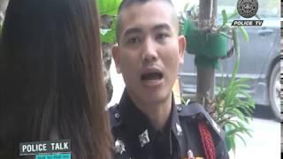 รายการ Police Talk : ไผ่ทุ่ง ตำรวจจราจรหัวใจนักบริการ EP2