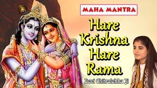 Maha Mantra - Hare Krishna Hare Rama Devi Chitralekhaji