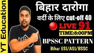 Bihar Daroga Mains Exam|बिहार दरोगा मुख्य परीक्षा|BPSSC| Bihar Daroga Mock Test set 91|GK/GS/GA/ESI
