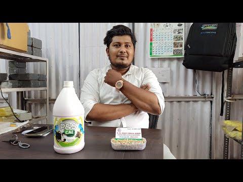 , title : 'P&S Starter Abtak Ka Best Weight Gainer For Goats - AK Goat Feed