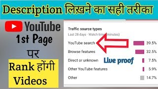 how to write a good description on youtube |  Rank youtube videos first page | hindi