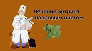Лечение артрита лавровым листом Артрит лечение народными средствами