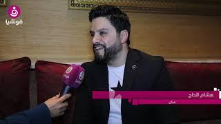 هشام الحاج : أنتظر الوقت المناسب للتمثيل.. وهذا ما تمثّله المرأة في حياتي !