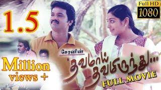 Dhavamai Dhavamirunthu Tamil Full Movie