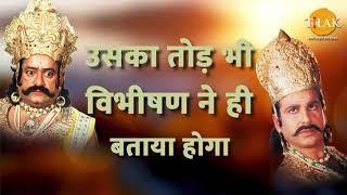 Ramayan Dialogue Status । रामायण डायलॉग l Raavan | Meghnadh | Kumbhkarn | Sita - STATUS