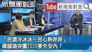 獨!找回2020主旋律...韓營「韓國瑜請假是必要之痛」?【2019.10.16『新聞面對面』節目預告】