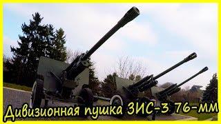 Советская Военная Техника. 76-мм Дивизионная Пушка ЗИС-3 История и Обзор.