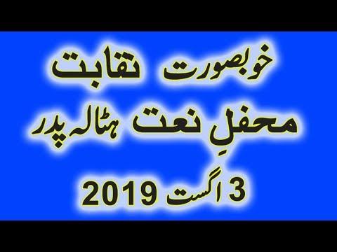 naqabat Azhar Khayal New Hatala Pider 3 8 2019 by Suni Youth Council
