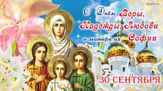 С Днём Веры, Надежды, Любови и матери их Софии! 30 сентября Красивое Поздравление с Днём Ангела!