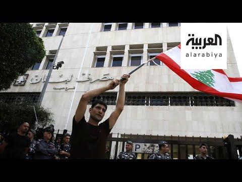 العرب اليوم - شاهد: توقيف موظف بالصف الأول في مصرف لبنان