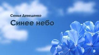 Семья Деведенко -  Синее небо