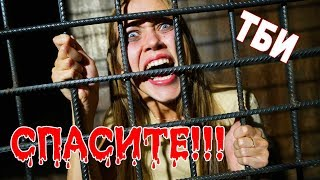 Я ПОПАЛА В ЛОВУШКУ! ТБИ - 11 серия