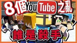 【巧克力】『Minecraft:Murder Mystery』誰是殺手:🔥8個YouTuber之亂🔥殺手都是我們? || 雙殺手