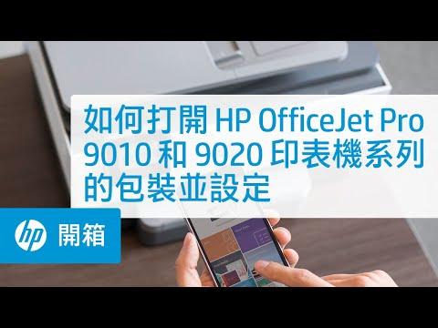 如何打開 HP OfficeJet Pro 9010 或 9020 印表機系列的包裝並設定