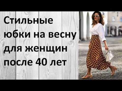 Стильные юбки на весну для женщин после 40 лет. Смотреть всем!