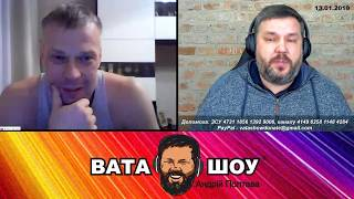 Щедрик. Андрій Полтава ВАТА ШОУ