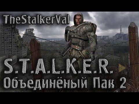 Безумная Народная Солянка - ОП 2 - #3 - TheStalkerVal