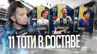 НОВЫЙ TOTY СЕЗОН HAPPY-GO-LUCKY - FIFA 19