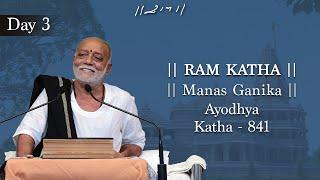 Ram Katha || Day 3 || Manas - Ganika || Morari Bapu II Ayodhya, UP II 2018