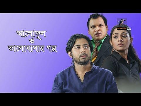 Aaloful O Valobasar Golpo | Afran Nisho, Nusrat Imrose Tisha