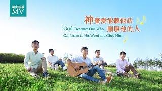 福音視頻 拯救之音 《神寶愛能聽他話、順服他的人》
