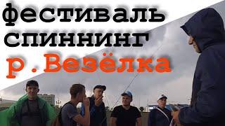 Рыбалка в белгороде с ночевкой