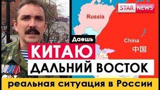 СИБИРЬ КИТАЮ? Шендаков о Дальнем востоке! Россия 2018
