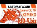 Видео Провода зажигания Джили СК, МК KIMIKO