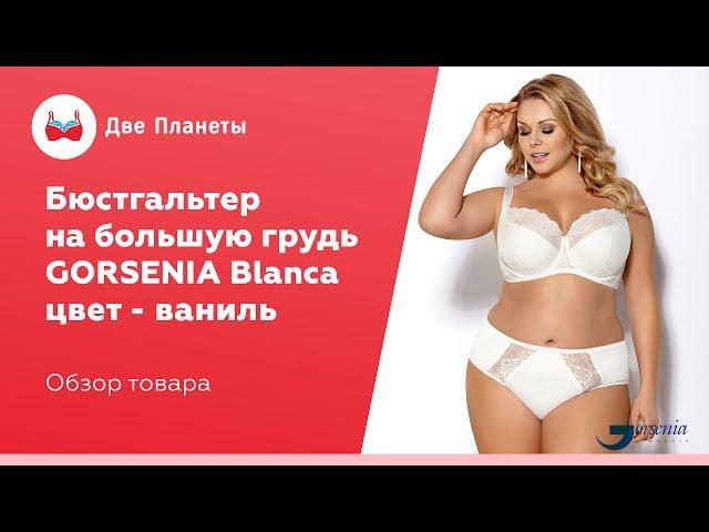 Видео Бюстгальтер GORSENIA K-357 Blanka, Ваниль
