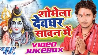 Shobhela Devghar Sawan Me - Video JukeBOX - Golu Gold - Bhojpuri Kanwar Songs 2016 new - Download this Video in MP3, M4A, WEBM, MP4, 3GP