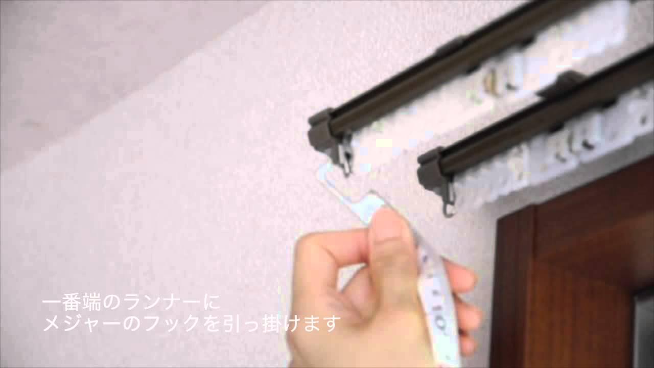 腰高窓の採寸方法