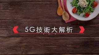 【科技新報|新報快餐車 03】CES 2018(下)- 5G 技術大解析