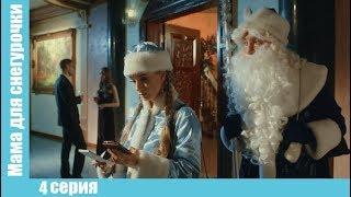 """ПРЕМЬЕРА 2017 """"Мама для снегурочки"""" 4 серия 2017 год жанр: мелодрама"""