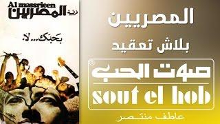 تحميل و مشاهدة بلاش تعقيد فرقة المصريين MP3